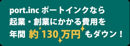 port.incポートインクなら起業・創業にかかる費用を年間約130万円もダウン!